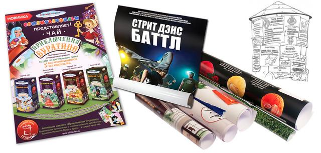 Цифровая печать афиш, постеров, плакатов, дизайн плакатов, постеров, афиш