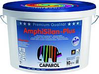 Силиконовая фасадная краска CAPAROL AMPHISILAN - PLUS  (КАПАРОЛ АМФИСИЛАН ПЛЮС) 10л