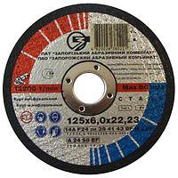 Круг отрезной по металлу ЗАК 125*1.2, код 07-112