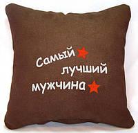 """Декоративная подушка """"Самый лучший мужчина""""  №114"""