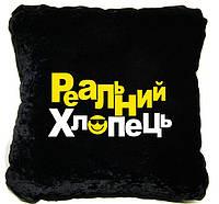 """Декоративная подушка """"Реальний хлопець"""" №130"""
