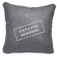 """Декоративная подушка """"Образец мужчине""""  №87"""