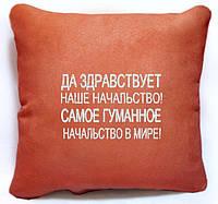 """Декоративная подушка """"Начальство"""""""