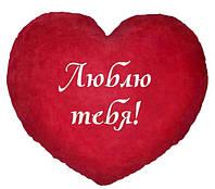 """Подушка-Валентинка в форме сердца  """"Люблю тебя!"""""""