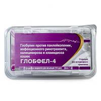 Сыворотка Глобфел-4 для кошек (иммуноглобулин)