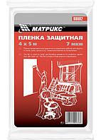 Пленка защитная, 4 х 5 м, 7 мкм, полиэтиленовая Matrix 88802