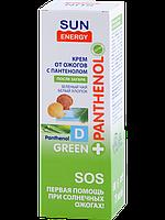 """Крем после солнечных ожогов Green Pantenol """"Sun Energy"""", 75 мл"""