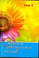 Сборник христианских стихов. Том 1