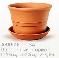 Горшок керамический для цветов Азалия 15*22*3,0 литра