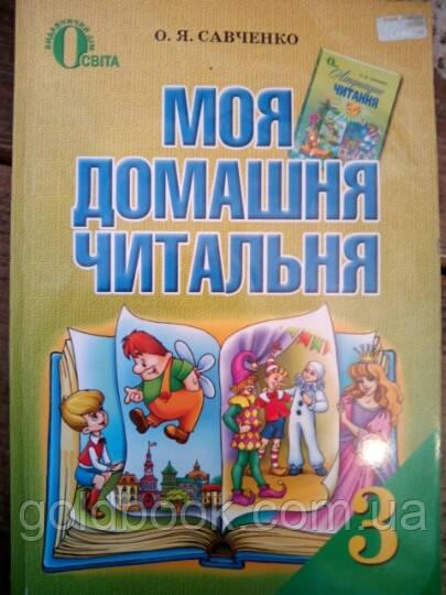 Моя домашня читальня 3 клас. О.С. Савченко.