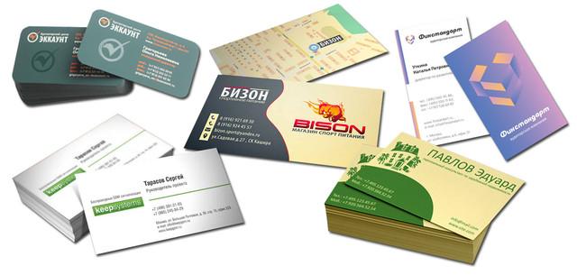 Цифровая печать визиток, заказать визитки в Киеве
