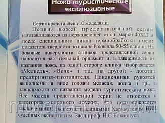 """Нож туристический Спутник """"Медведь М"""" 260*33 мм, фото 2"""