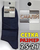 Носки мужские с сеткой Смалий Украина синие 25-27р НМЛ-06146