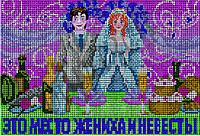 Схема для вышивания бисером Место жениха и невесты КМР 4067
