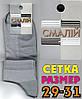 Носки мужские с сеткой Смалий Украина серые 29-31р НМЛ-06150