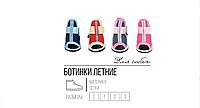 Летние ботинки для собак Pet Fashion Кросс № 0