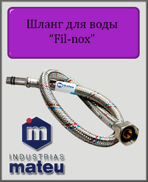 Шланг для смесителя Fil-Nox М10 100 см в нержавеющей оплётке (пара)