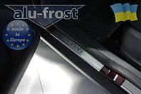 Накладки на пороги Alufrost для Skoda Yeti