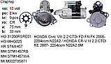 Втягуюче реле HONDA Civic, CR-V 2.2 i-CTDi, фото 3