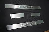 Накладки на пороги Qashqai 2014+