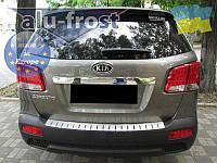 Накладка Alufrost на задний бампер Kia Sorento 2010+