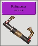 Байпас 50 клапан (латунный) короткий для отопления