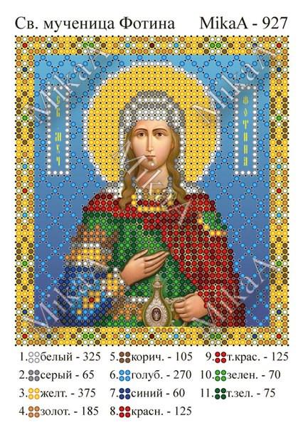 """Схема для частичной вышивки бисером  -  """"Св.мученица Фотина (Светлана)"""" А6"""