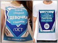 """Парные футболки """"Сладкая парочка"""""""