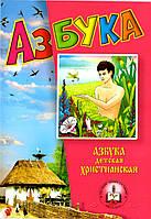 Азбука детская христианская Толстов В.И., Толостов М.И.