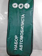 Набір автомобіліста (сумка)