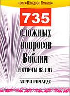 735 сложных вопросов Библии и ответы на них. Лэрри Ричардс