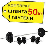 Гантели 2*21 кг разборные + Штанга 50 кг прямая фиксированная (комплект гантелі розбірні + пряма штанга)