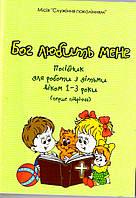 Бог любить мене.  Посібник для роботи з дітьми віком 1-3 (перше півріччя)