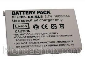 Акумулятор EN-EL5 - аналог для NIKON COOLPIX series - 1600 ma