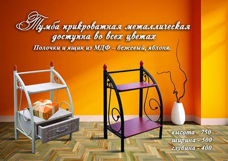 Продажа и доставка металлических кроватей и тумбочек по Украине тел. 057-754-30-44, www.mkus.com.ua