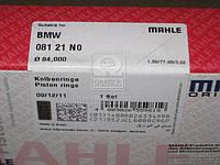 Кольца поршневые BMW 84,00 M40B16/18/M20B25/M50B25 1,5x1,75x3 ( Mahle), 081 21 N0
