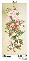 """Схема для вышивки бисером """"Яблука"""""""