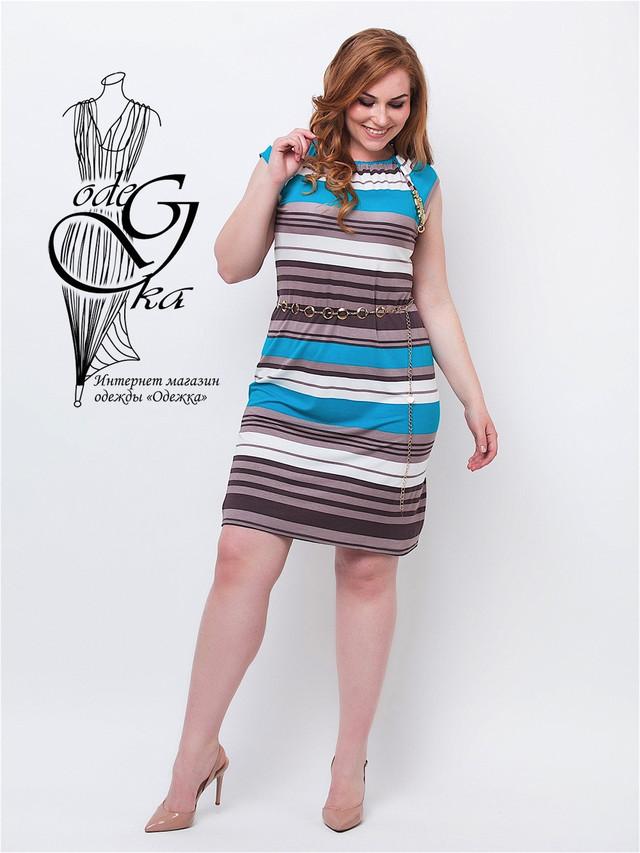 Фото Летнего трикотажного платья в полоску для полных девушек Элина