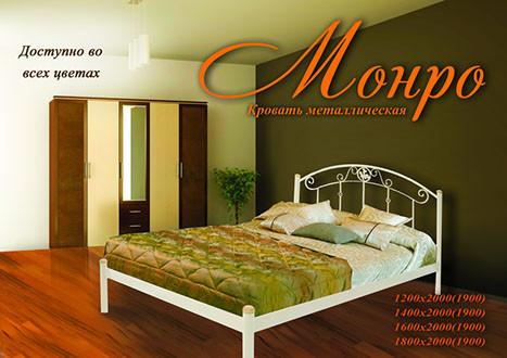 Монро 140х200 кровать металлическая