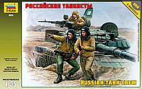 Сборная модель Zvezda (1:35) Российские танкисты