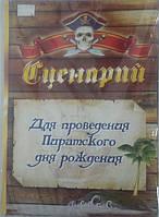 Сценарій піратського дня нарождення