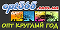 Интернет-магазин opt365