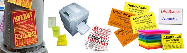 Ризография в Киеве, печать цветных объявлений на ризографе, тиражирование цветных объявлений на ризографе