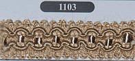 Кант шторный 1103