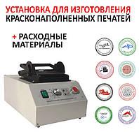 Установка по изг. 7-ми цветных печатей и штампов