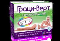 """Капсулы для похудения """"Граци-Верт""""-способствует уменьшению аппетита.(32капс.,Украина)"""