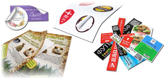 Печать рекламных наклеек в Киеве, заказать наклейки