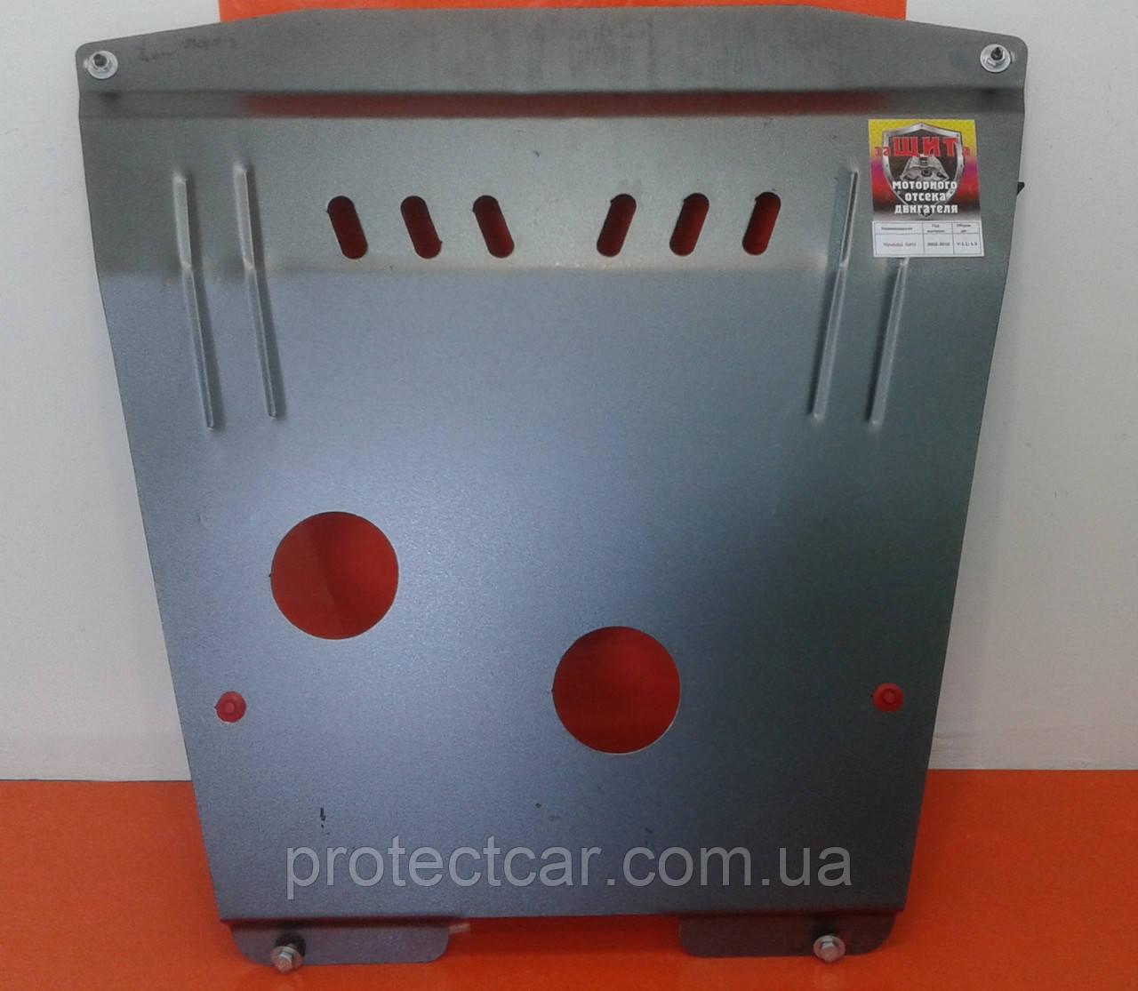 Защита двигателя Hyundai GETZ (Гетс)