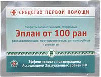 Эплан от 100 ран, салфетки антисептические стерильные