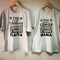 """Парные футболки """"Самые лучшие родители"""""""